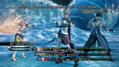 FFXIII-Paradigm_Shift1--article_image